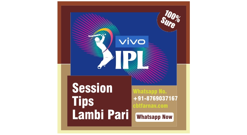 Best Session Tips for Today Match 6 over runs, 10 over predicted score. How many totals runs will be made in first innings? 100% Safe fancy Lambi pari